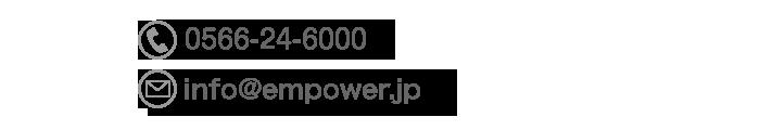 TEL:0566-24-6000 FAX:0566-24-6200 mail:info@empower.jp