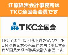 江原経営会計事務所はTKC全国会会員です TKC全国会は、租税正義の実現を目指し関与先企業の永続的繁栄に奉仕する我が国最大級の職業会計人集団です。